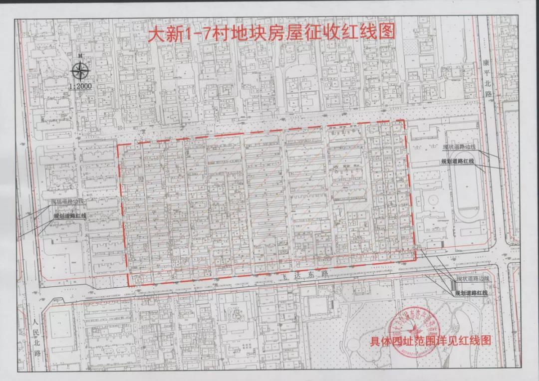 大丰区大新1-7村地块旧城区改建项目社会稳定风险评估公示